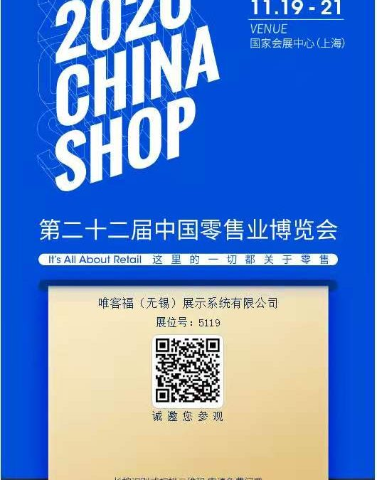 CHINASHOP/From November 19 to 21, Booth 5119